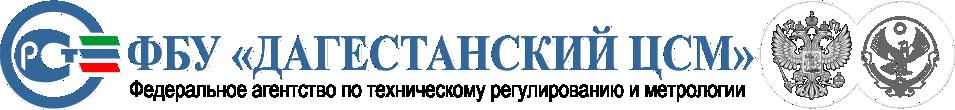 "ФБУ ""Дагестанский ЦСМ"""